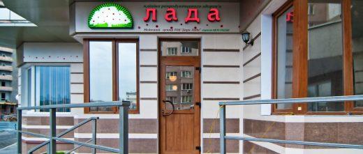 LADA Reproductive Health Center